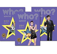 who? 김연아+박지성+유재석 패키지(전3권)