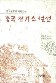 중국 전기소설선 - 한국문학과 관련있는