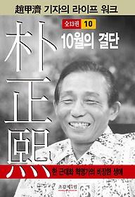 박정희 10 - 10월의 결단