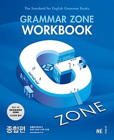 "<font title=""능률 Grammar Zone Workbook 그래머존 워크북 종합편"">능률 Grammar Zone Workbook 그래머존 워크...</font>"