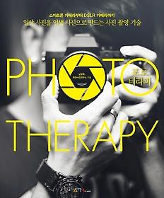 포토테라피 PHOTO THERAPY