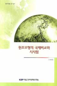 원조모형의 국제비교와 시사점