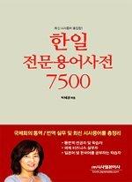 한일 전문용어사전 7500