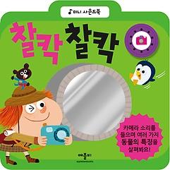 찰칵찰칵 - 미니 사운드북