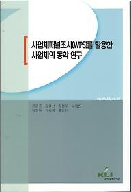 """<font title=""""사업체패널조사(WPS)를 활용한 사업체의 동학 연구"""">사업체패널조사(WPS)를 활용한 사업체의 동...</font>"""