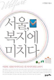 서울, 복지에 미치다