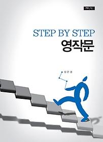 (Step by step) 영작문