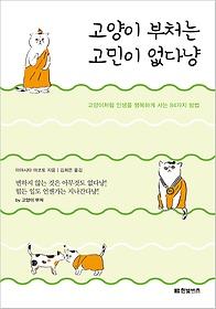 고양이 부처는 고민이 없다냥 : 고양이처럼 인생을 행복하게 사는 84가지 방법