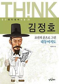 (생각쟁이인물 25) 김정호
