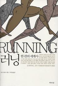 러닝 RUNNING