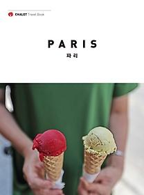 샬레트래블북 파리 PARIS (2019)
