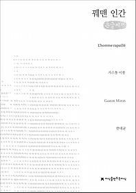꿰맨 인간 (큰글씨책)