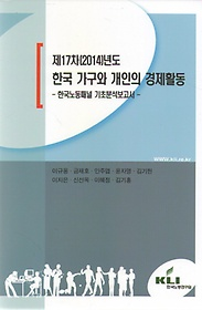 "<font title=""제17차(2014)년도 한국 가구와 개인의 경제활동"">제17차(2014)년도 한국 가구와 개인의 경제...</font>"
