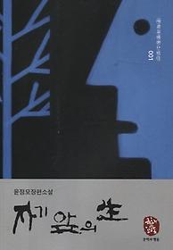자기 앞의 생 - 윤정모 장편소설