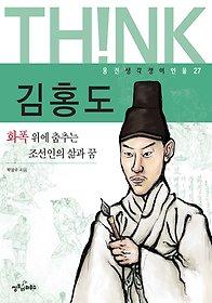 (생각쟁이인물 27) 김홍도