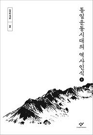 통일운동시대의 역사인식 2 (큰글자도서)