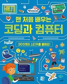 맨 처음 배우는 코딩과 컴퓨터