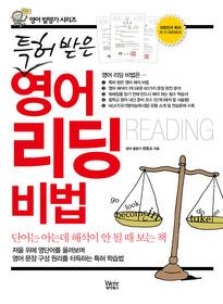 특허받은 영어 리딩 비법