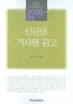 신문의 기사형 광고 (2006)