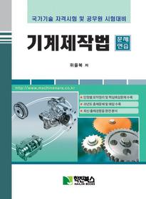 기계제작법 문제연습 (2016)