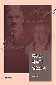 듀이와 헤겔의 정신철학