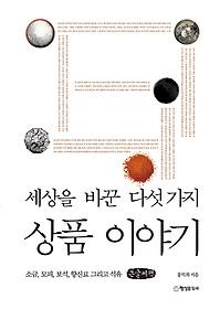 "<font title=""세상을 바꾼 다섯 가지 상품 이야기 (큰글씨책)"">세상을 바꾼 다섯 가지 상품 이야기 (큰글...</font>"