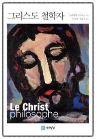 그리스도 철학자