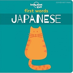 First Words - Japanese 1 [Board Book]