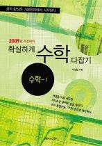 확실하게 수학 다잡기 - 수학 1 (2009 수능대비)
