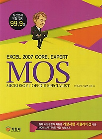 MOS Excel 2007 Core, Expert (2013)