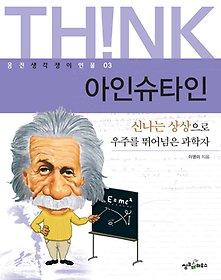 (생각쟁이인물 03) 아인슈타인