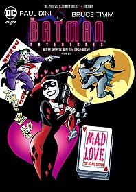 배트맨 어드벤처: 매드 러브 디럭스 에디션