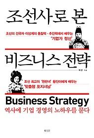 조선사로 본 비즈니스 전략 = Business Strategy : 역사에 기업 경영의 노하우를 묻다
