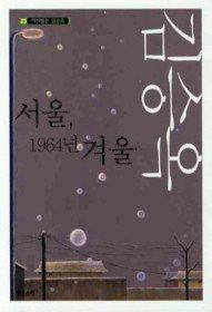 다시 읽는 김승옥 - 서울, 1964년 겨울