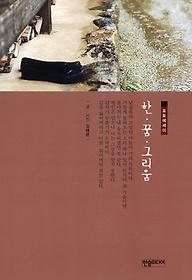 한·꿈·그리움 : 김태은 포토에세이
