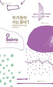 작가들이 사는 동네 O Bairro 1
