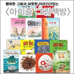 아이즐그림책방시리즈 13권 세트판매