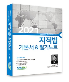 2021 지적법 기본서 & 필기노트