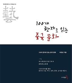 100개 한자로 읽는 중국문화