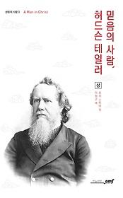 믿음의 사람, 허드슨 테일러 (상)