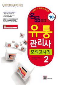 명품 유통관리사 2급 모의고사집 (2012/ 8절)