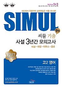 "<font title=""Simul 씨뮬 9th 기출 사설 3년간 모의고사 고 2 영어 (2021)"">Simul 씨뮬 9th 기출 사설 3년간 모의고사 ...</font>"