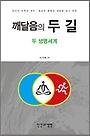 깨달음의 두 길 : 두 생명세계 -1판1쇄/책모서리찢김조금/본문최상
