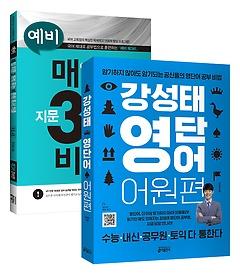 강성태 영단어 어원편 + 예비 매3비