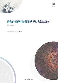 """<font title=""""2021 금융 산업 관련 블록체인 산업융합보고서"""">2021 금융 산업 관련 블록체인 산업융합보...</font>"""
