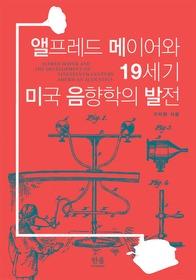 "<font title=""앨프레드 메이어와 19세기 미국 음향학의 발전 "">앨프레드 메이어와 19세기 미국 음향학의 ...</font>"