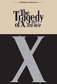 X의 비극