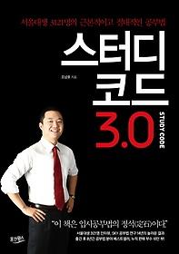 스터디코드 3.0 : 서울대생 3121명의 근본적이고 절대적인 공부법