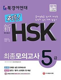 북경어언대 정통! 신 HSK 최종모의고사 5급