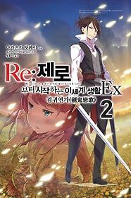 Re : 제로부터 시작하는 이세계 생활 Ex 2